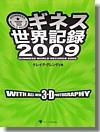 090113guiness2009.jpg