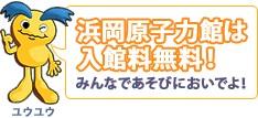090714hamaoka.jpg