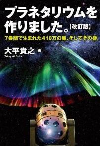 100728planetariumwotsukurimashita.JPG