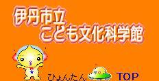 100914itami1.JPG