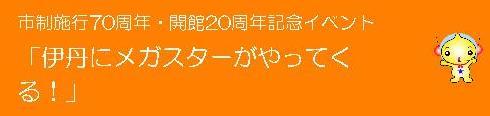 100914itami2.JPG