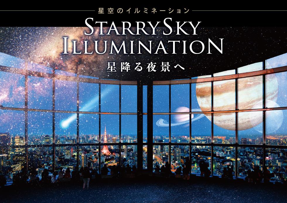 161025hoshizorano_illumination.jpg