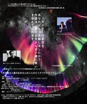 090218kusatsu.jpgのサムネール画像