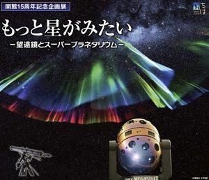 090704chiba.JPGのサムネール画像