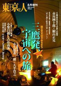 090710tokyojin.jpgのサムネール画像