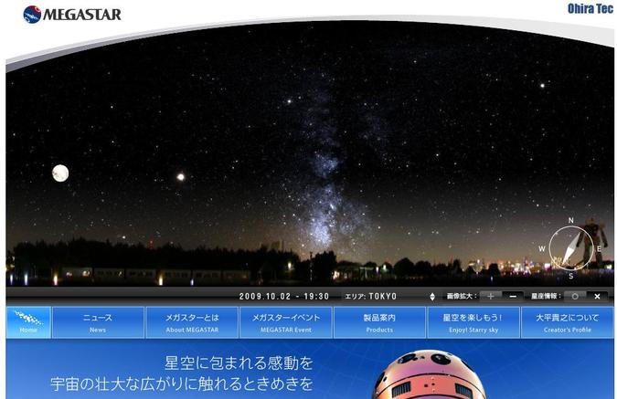 091002realtimesky_tokyo.JPG