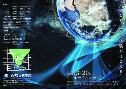 100407yamanashi_event.jpg