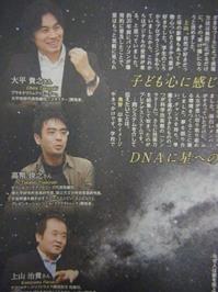 100407yamanashi_event3.jpgのサムネール画像