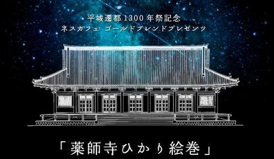 100525yakushiji1.JPG