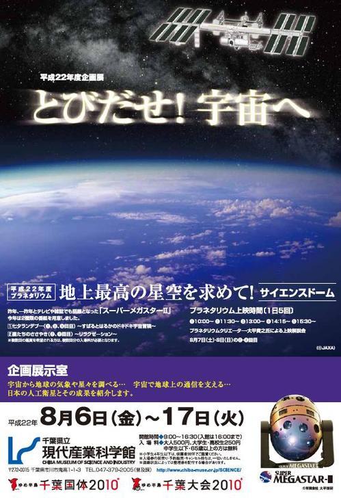 100721chiba.JPGのサムネール画像