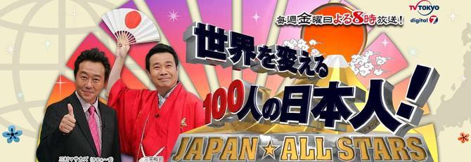 100829sekaiwokaeru100nin.JPG