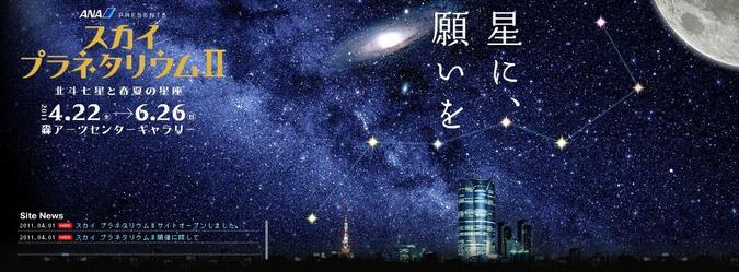 110421skyplanetariumII.JPG