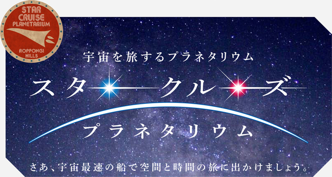 121004star_cruise3.jpgのサムネール画像
