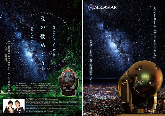 141010moiwa_poster2.jpg