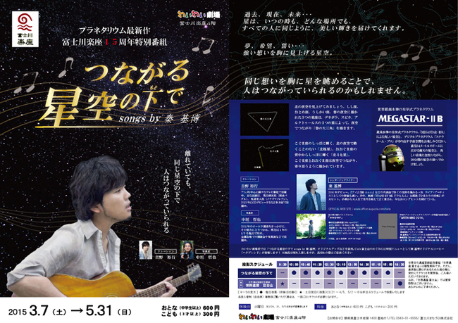 150401fujikawa_hata1.jpg