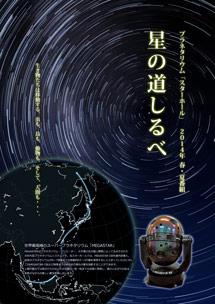 「星の道しるべ」ポスター